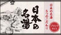 日本の名湯ブランドサイト