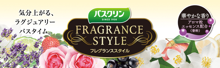 上質な香りに包まれる優雅なバスタイムをあなたに。