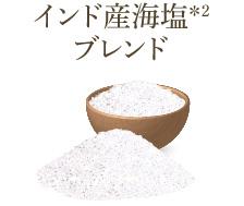 天インド産海塩配合