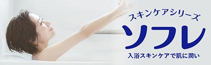 「バスクリン」ブランドサイト