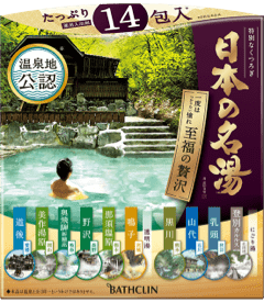 日本の名湯