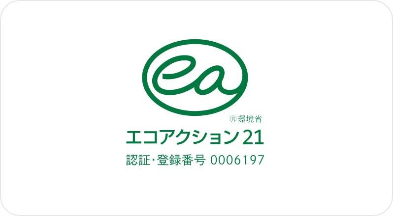 「エコアクション21」の認証を取得