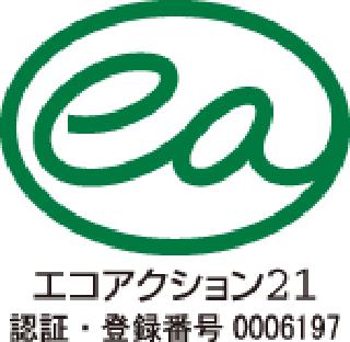 エコアクション21 認証・登録番号0006197