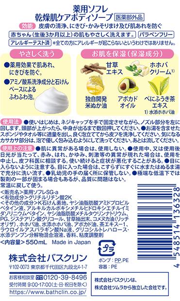 薬用ソフレ 乾燥肌ケアボディソープ