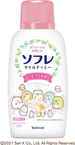 ソフレ マイルド・ミー ミルク入浴液 和らぐサクラの香り すみっコぐらしデザイン