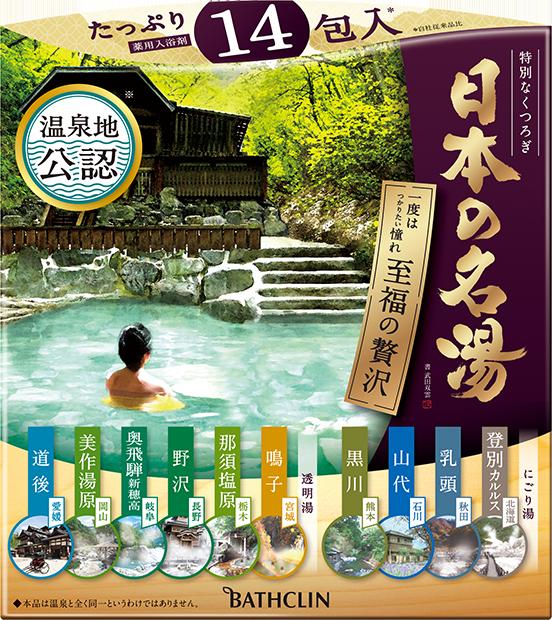 日本の名湯 至福の贅沢