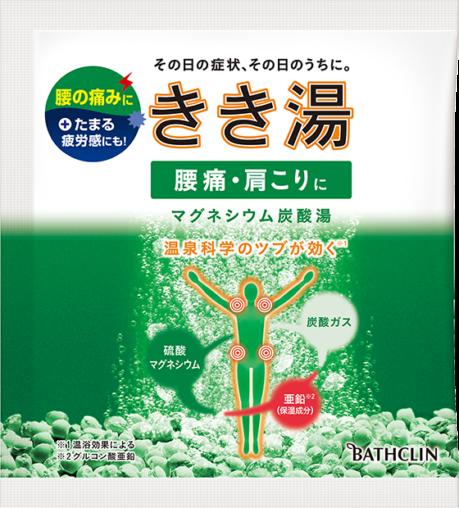 きき湯 マグネシウム炭酸湯