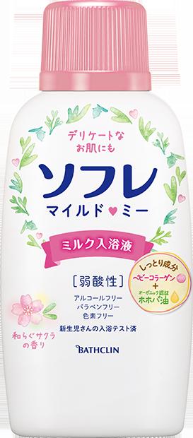ソフレ マイルド・ミー ミルク入浴液 和らぐサクラの香り