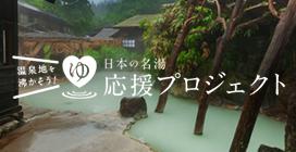 日本の名湯 応援Project